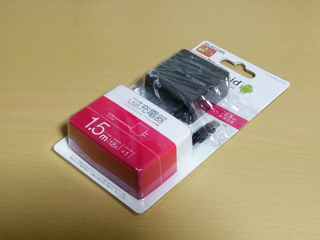 スマホ micro-B 充電器