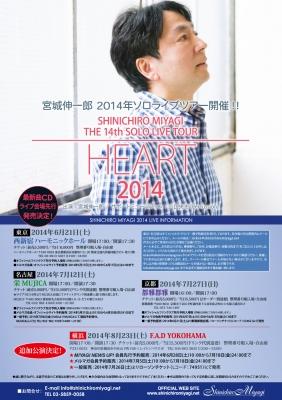 Flyer2014_omote.jpg