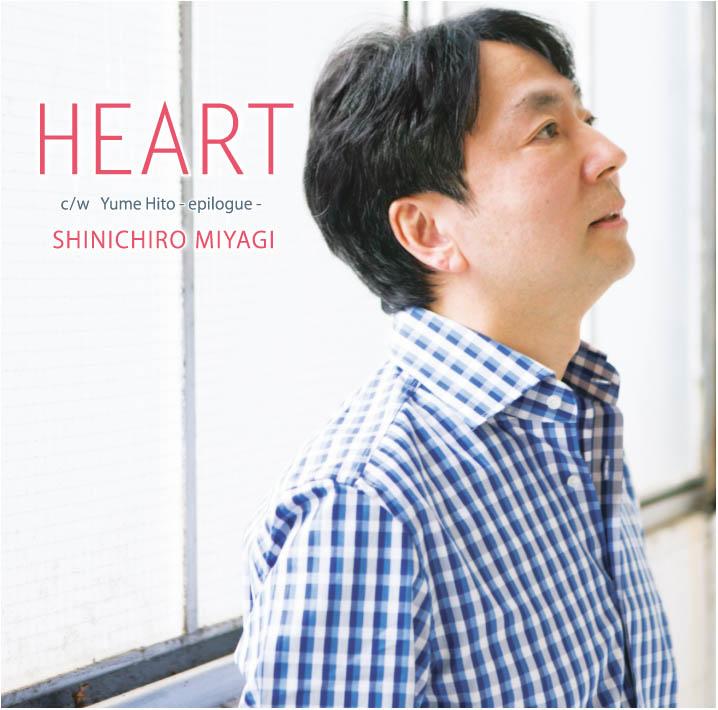 HEART_jacket.jpg
