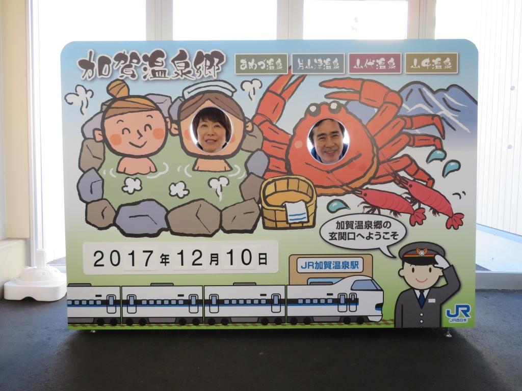 新幹線の旅2