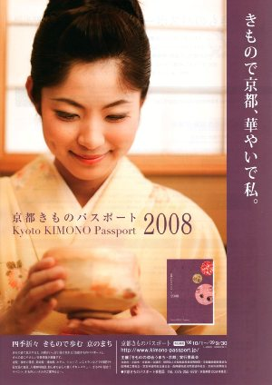 2008ポスター