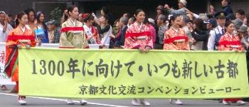 2008京都きものの女王のみんな