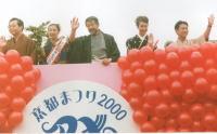 京都祭のパレード