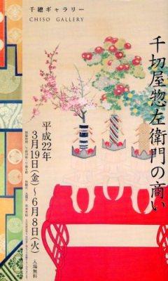 3/19〜の展示はこれ!