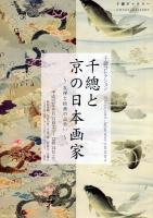 千總ギャラリー9/11-12/14