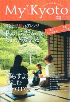 情報誌「My*Kyoto」