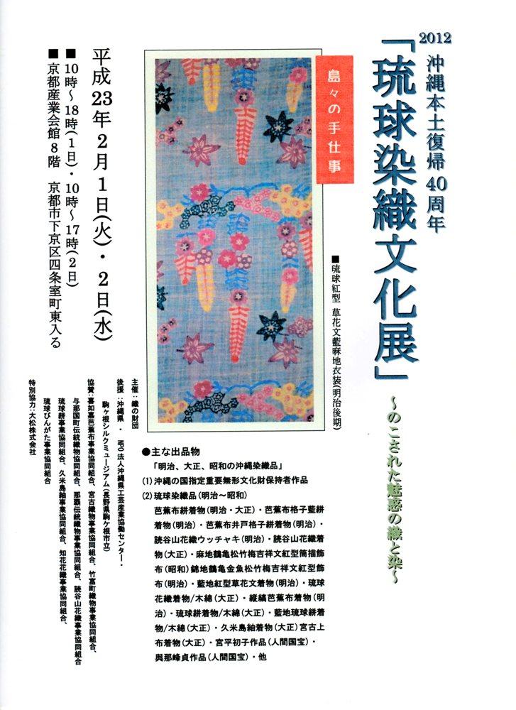 琉球染織文化展