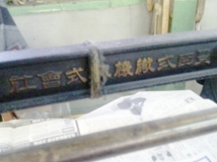 豊田織機の文字