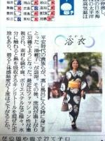 6/27読売夕刊