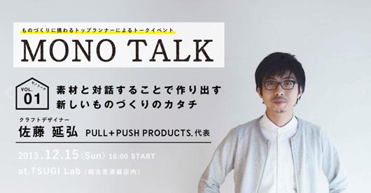 MONO TALK