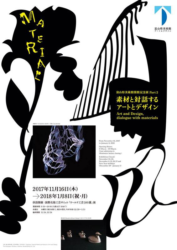 富山県美術館 企画展のフライヤー
