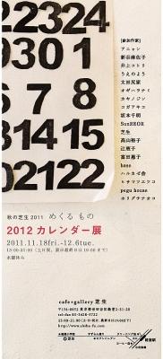カレンダー展DM