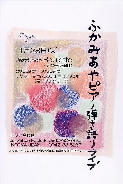 くるめlive2006