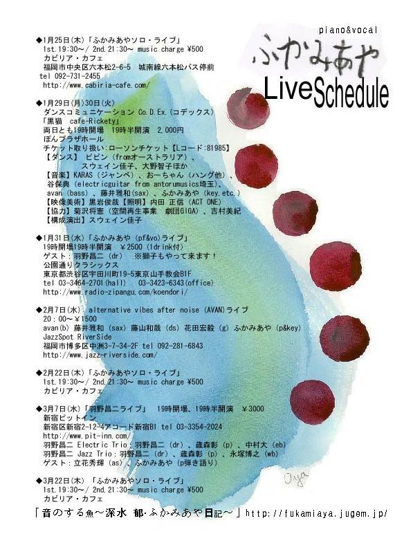 2007年1〜3月ライブスケジュール