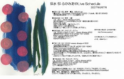 2007年5月〜フライヤー
