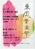 2010年東風音楽祭ポスター