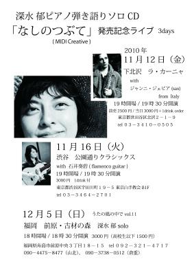 深水郁「なしのつぶて」発売記念ライブ