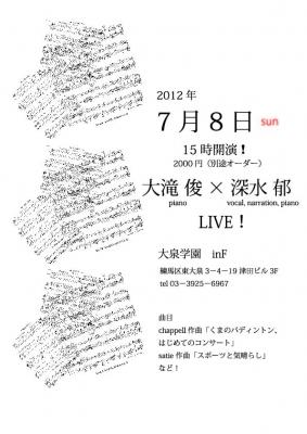 2012年7月8日ライブフライヤー