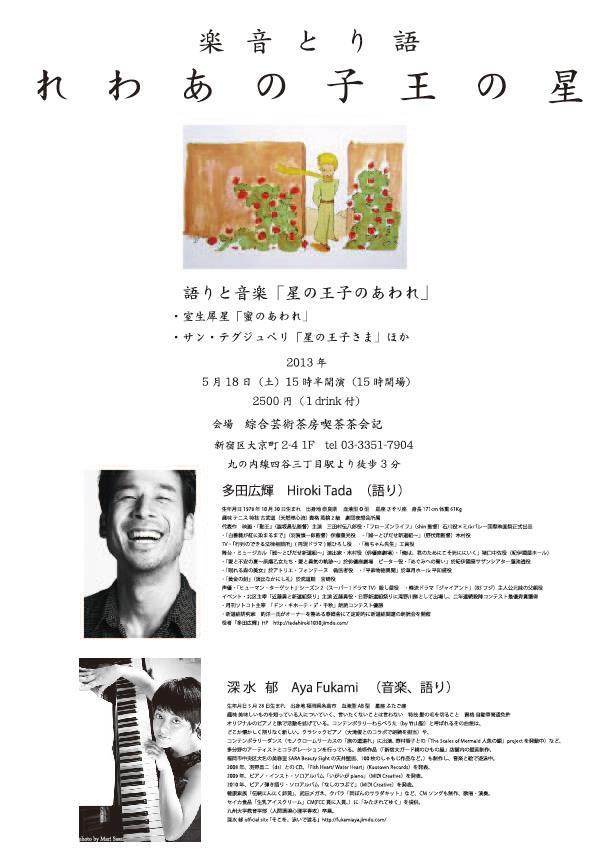 星の王子のあわれ・多田広輝×深水郁・喫茶茶会記