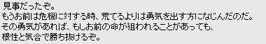 ワ——ヾ(。・ω・)ノ——イ