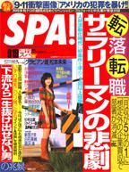 週刊SPA! 2006.9.19号