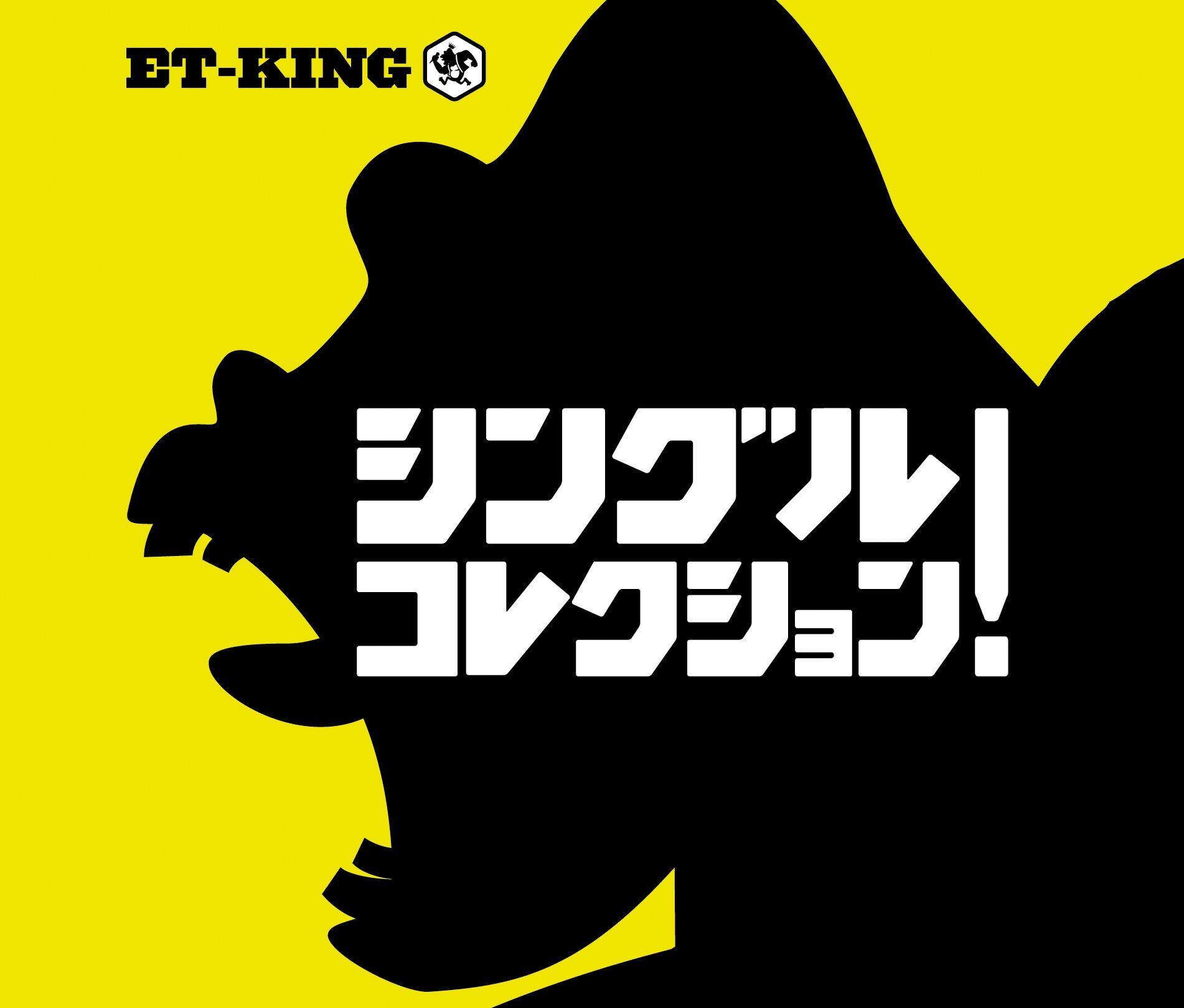 ET-KING「シングルコレクション...