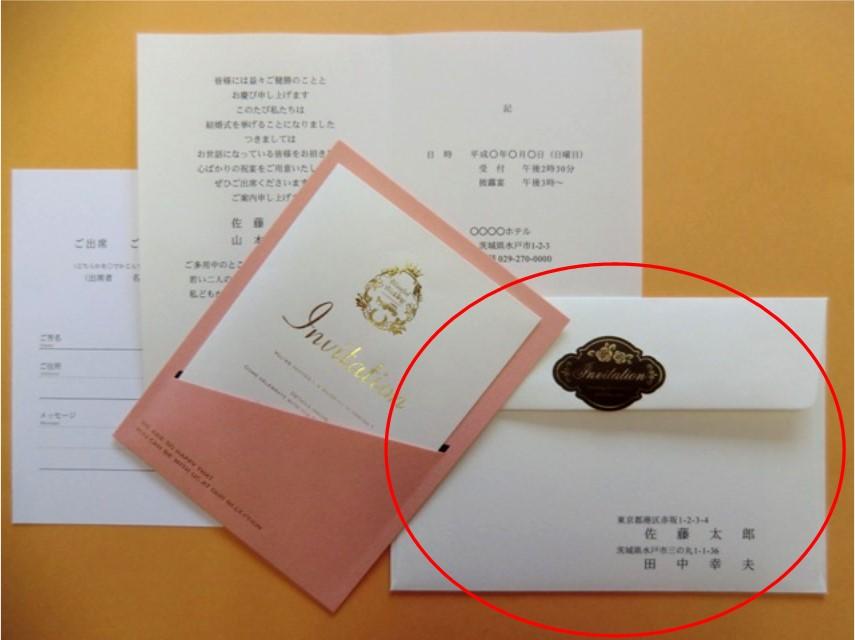 結婚式ペーパーアイテム招待状セット