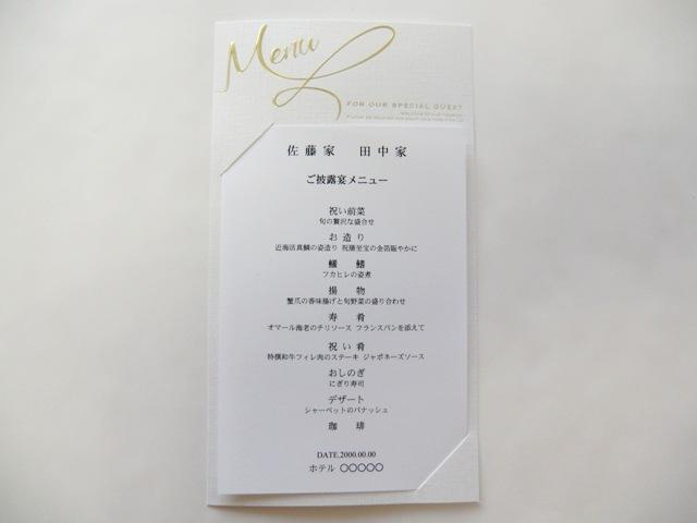 結婚披露宴メニュー表平置きタイプ