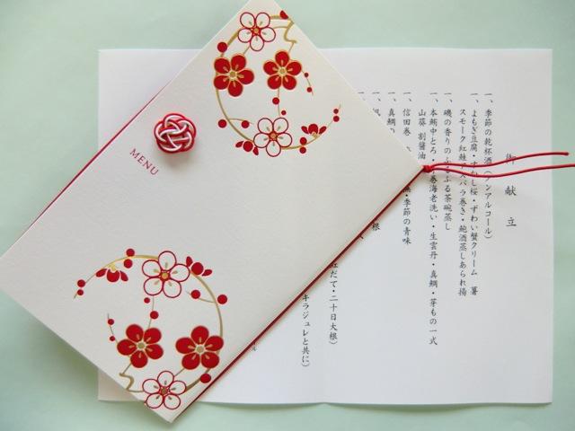 結婚披露宴メニュー表左右開き和婚タイプ
