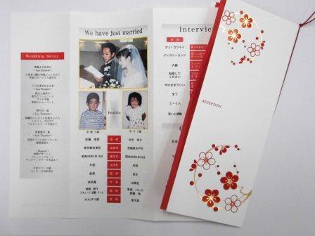 結婚式プロフ&メニュー表付席次表