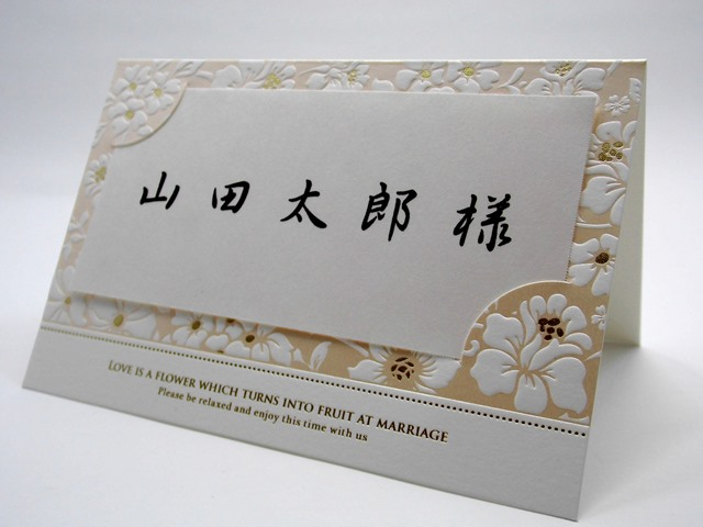 結婚式の席札・座席札・ネームカード