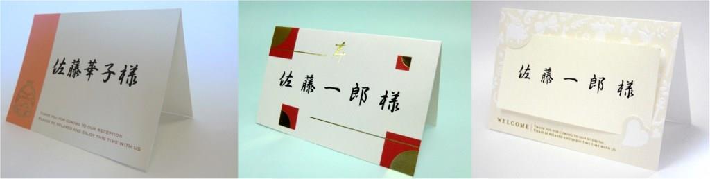 結婚披露宴の席札(名札・ネームカード)