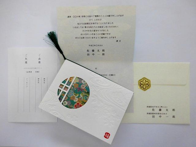 結婚式の招待状セット