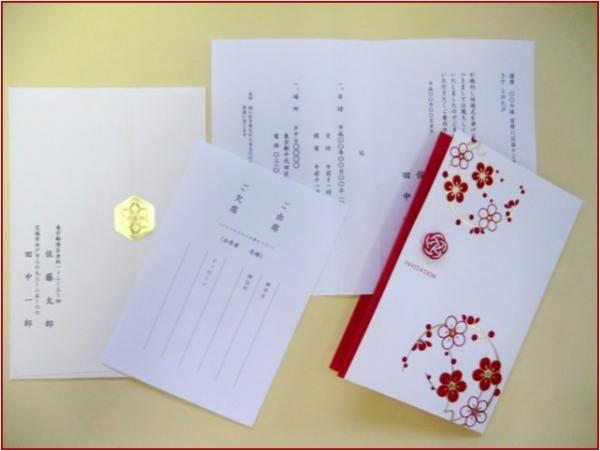 結婚式招待状 和婚向け 朱玉