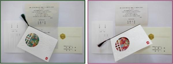 結婚式 招待状 手作りキット 花月