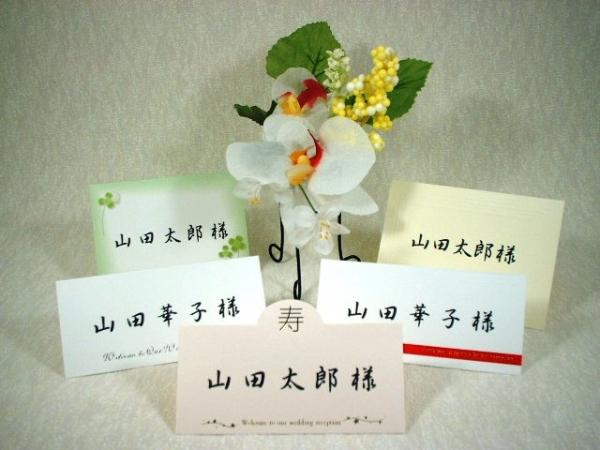 結婚式 装花と席札