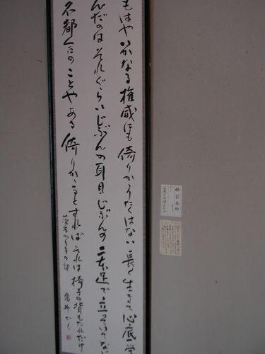 茨城のり子