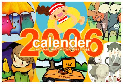 06カレンダー