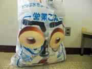 たかはしあきら作品 2134年の松島町のゴミ袋デザインコンテストの優勝候補(笑)