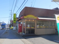餃子専門店 正嗣(まさし)