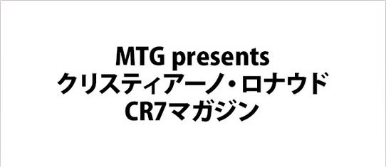 MTGpresentsクリスティアーノ・ロナウドCR7マガジン