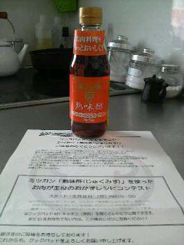 当選品〜酢