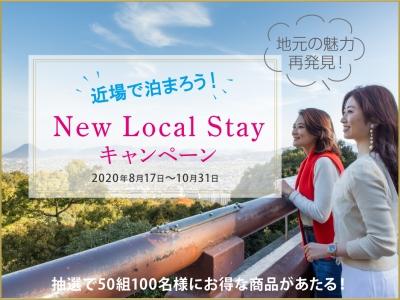 New Local Stay画像.jpg