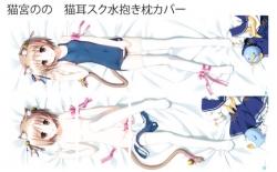 猫耳スク水抱き枕カバー