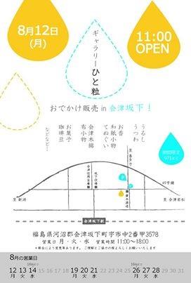 ひと粒会津坂下出店.jpg