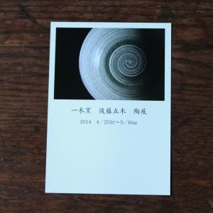 後藤五木 陶展 2014.jpg