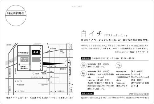 『白イチ 2014』 ウラ.jpg