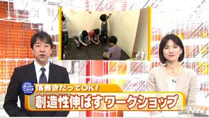 スーパーニュースWEEKEND | 宇徳...