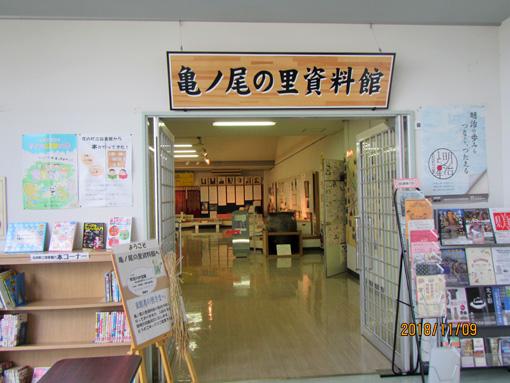 亀の尾資料館
