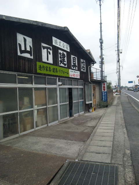 山下建具店 倉敷